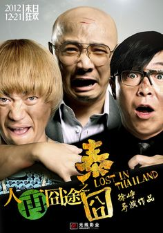 Lost in Thailand 人再囧途之泰囧 (2012)