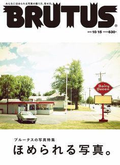 BRUTUS(ブルータス) No.764 (2013年10月01日発売) | 【Fujisan.co.jp】の雑誌・定期購読
