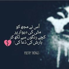 Hayyakhan poetry pintrest page Poetry Quotes In Urdu, Urdu Quotes, Qoutes, Urdu Thoughts, Deep Thoughts, Deep Words, True Words, Nice Poetry, Feelings Words