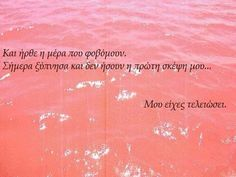 Explore greek quotes images uploaded by Eirini Sofilla Book Quotes, Life Quotes, Greek Quotes, Meaning Of Life, Deep Thoughts, Food For Thought, True Stories, Wise Words, Favorite Quotes