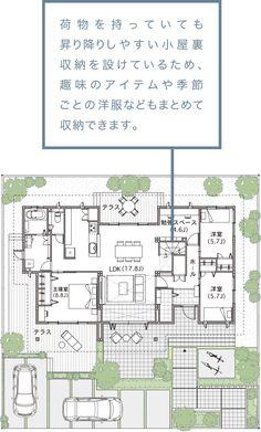 空間を活かす|シンセ・ピアーナ 理想の平屋|住宅・ハウスメーカーのトヨタホーム
