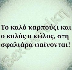 True Words, Funny Quotes, Humor, Math, Funny Shit, Greek, Sexy, Mathematics, Humour