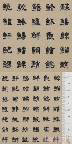 beige cotton sheeting fabric with Japanese characters in dark midnight grey, Material: 100% cotton, Fabric Type: smooth cotton printed sheeting fabric #Cotton #Letters #Numbers #Words #JapaneseFabrics