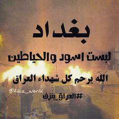 عيدكم في الجنة الله يرحم كل شهداء العراق #بغداد #الكرادة_تنزف #بغداد_تنزف #pray_for_iraq #iraq  @Alaa_world