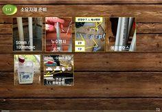 눈으로보는 황토집짓기 체험행사정리 - Daum 부동산 Magazine Rack, Storage, Home Decor, Purse Storage, Decoration Home, Room Decor, Larger, Home Interior Design, Home Decoration