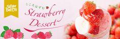 こころはずむ Strawberry Dessert