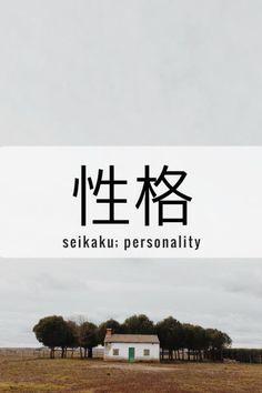 One Kanji a Day性格、seikaku; personality