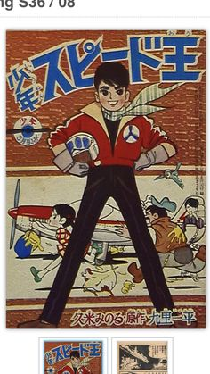 Speed Racer before he was Speed Racer in Pilot Ace, the early 1960's manga that became Speed Racer. From thetrevorfriend collection.  I have the ability to acquire many of these original Pilot Ace manga, if interested I can be contacted at: trevorfriendgcc@gmail.com