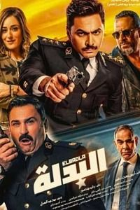 افلام افلام عربية Myegy Full Films Streaming Movies New