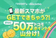 nissen×NTTdocomo 最新スマホがGETできちゃう?!さらに50万ドコモポイントを山分け!