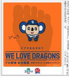 ドアラがコイやトラや巨人に襲われるユニークな広告が話題に。デザインの意図を聞きました。 Funny Posters, Sports Graphics, Web Banner, Banner Design, Character Design, Advertising, Kawaii, Japanese, Graphic Design