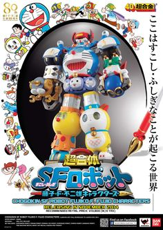 Fujiko 80th Anniversary Chogokin Super Combination Figure - SF Robot Doraemon Characters