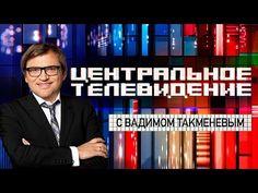 *INC* News Commentary: Программа Центральное телевидение (17.09.2016) 17 ...