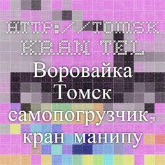http://tomsk.kran.tel Воровайка Томск самопогрузчик,  кран манипулятор