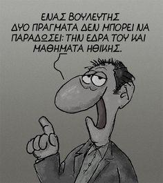 , Laugh Out Loud, Kai, Memes, Funny, Toxic People, Cartoons, Greek, Comics, Reading