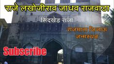 Raje Lakhojirao Jadhav Rajwada | Rajmata Jijau Janmasthal | Sindkhed Raja | Buldhana | BY RJ Dipak - YouTube Turn Off, Forts, Royals, It Hurts, Tourism, Youtube, Movie Posters, Travel, Turismo