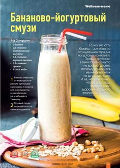 Бананово-йогуртовый смузи Summer Snacks, Summer Drinks, Fun Cooking, Cooking Recipes, Healthy Drinks, Healthy Recipes, True Food, Food Out, Proper Nutrition