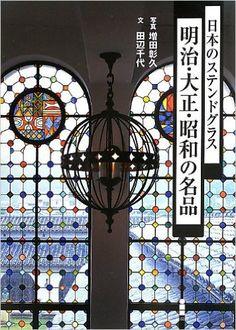 Amazon.co.jp: 日本のステンドグラス 明治・大正・昭和の名品: 田辺 千代, 増田 彰久: 本