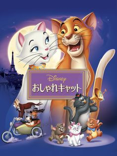 The Aristocats DVD Special Edition Walt Disney Animated Movies Classic Films New Disney Films, Disney Pixar, Walt Disney Pictures, Aristocats Movie, Scatman Crothers, Studio Disney, Gata Marie, Dvd Film, Movies And Series