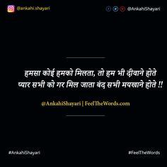 हमसा कोई हमको मिलता तो हम भी दीवाने होते  #Shayari #AnkahiShayari #FeelTheWords #2LineShayari #LoveShayari