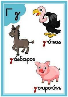 Alphabet - ΠΡΩΤΟ ΚΟΥΔΟΥΝΙ Greek Alphabet, Type Posters, Christmas Activities, Teacher Newsletter, Teacher Pay Teachers, Whats New, Kindergarten, Language, Teaching