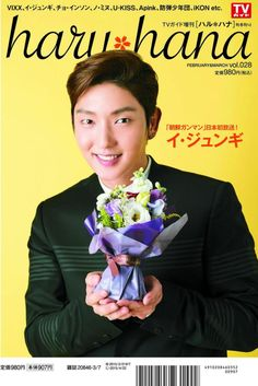 Haru Hana vol. 28 | JOON GI WORLD ⒷⒼ