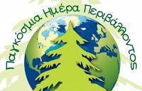 ΣυνΔΗΜΟΤΗΣ: Εκδηλώσεις για την Παγκόσμια Ημέρα Περιβάλλοντος σ...