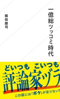 槙田雄司『一億総ツッコミ時代』
