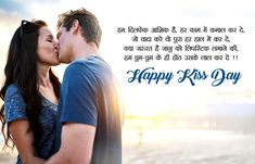 Cute romantic love kiss images romantic kiss wallpapers with Happy Kiss Day Wishes, Happy Kiss Day Images, Kiss Images, Love Wishes, Wishes For Friends, Love Images, Kiss Day Quotes, Kissing Quotes, Heart Quotes