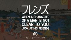 When a character of a man is not clear to you, look at his friends. Japanese Words Of Wisdom - Inspirational Sayings And Quotes Japanese Quotes, Japanese Words, Wise Inspirational Quotes, Positive Quotes, Motivational Quotes, Dream Quotes, Good Life Quotes, 500 Calories, Intj