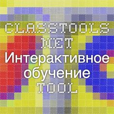 ClassTools.net Интерактивное обучение Tool
