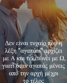 Greek Quotes, Woman Quotes, Marriage, Facts, Sayings, Valentines Day Weddings, Lyrics, Lady Quotes, Weddings