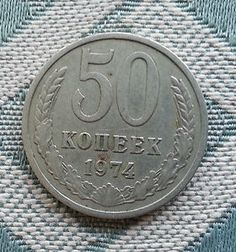 Collectible c. 1974 coin 50 kopeks Russia USSR СССР fifty Russie Russian