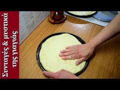 Ζύμη για πίτσα (βασική συνταγή) Pizza, Ethnic Recipes, Youtube, Food, Essen, Meals, Youtubers, Yemek, Youtube Movies