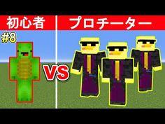 まい ぜん シスターズ マイクラ 初心者 vs プロ チーター