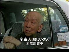 ▶ いいなCM サントリー BOSS 宇宙人ジョーンズ 「タクシー(おじいさん)」篇 - YouTube