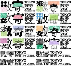 Chinese Typography, Typography Poster, Japanese Branding, Logo Design, Graphic Design, Japanese Design, Identity, Logo Type, Concept
