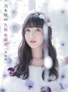 久保史緒里 Kawaii Girl, Pose Reference, Anime, Poses, Beauty, Twitter, Girls, Idol, Tumblr