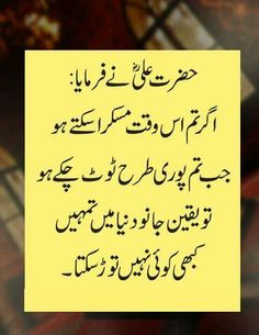 Plz MOULA help Best Islamic Quotes, Islamic Inspirational Quotes, Muslim Quotes, Religious Quotes, Spiritual Quotes, Wisdom Quotes, Best Quotes, Life Quotes, Hazrat Ali Sayings