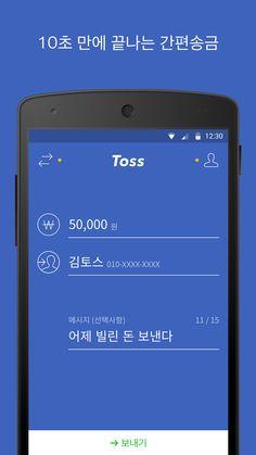 토스 - Toss : 송금이 쉬워진다- 스크린샷