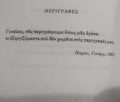 Τίτος Πατρίκιος Romance Quotes, Greek Quotes, Math, Words, Life, Twitter, Romantic Dates, Love Quates, Math Resources