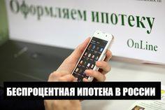 Бесплатные ипотечные кредиты для учителей в России это реальность? | Как платить кредит