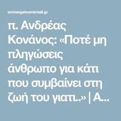 π. Ανδρέας Κονάνος: «Ποτέ μη πληγώσεις άνθρωπο για κάτι που συμβαίνει στη ζωή του γιατι..» | ΑΡΧΑΓΓΕΛΟΣ ΜΙΧΑΗΛ