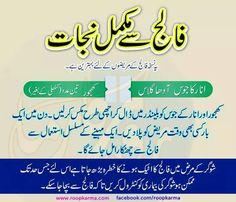 Tips in urdu. Health Logo, Health Diet, Health And Wellness, Health Fitness, Herbal Remedies, Health Remedies, Home Remedies, Islamic Phrases, Islamic Messages