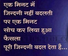 Hindi Motivational Quotes, Inspirational Quotes in Hindi - Brain Hack Quotes Motivational Thoughts In Hindi, Inspirational Quotes For Students, Best Positive Quotes, Motivational Picture Quotes, Inspirational Quotes Pictures, Good Life Quotes, Meaningful Quotes, Positive Attitude, Insprational Quotes