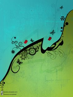 Arabic calligraphy by ~ahdaiba on deviantART