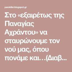 Greek Quotes, Psalms, Prayers, Religion, Faith, Motivation, Blog, Drink, Beans