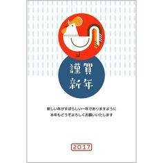 無料で年賀状がダウンロード出来ます! ✨(∩˃o˂∩)♡ カジュアルに使える年賀状使ってね!✨ http://cp.c-ij.com/event/nenga/jp/ #カジュアル #干支 #年賀状 #2017 #正月 #酉 #鳥 #鶏 #謹賀新年