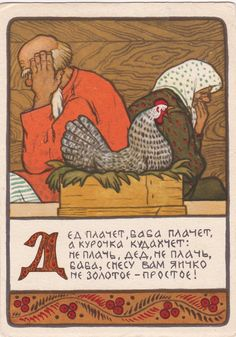 "Postcard Illustration by A. Dudnikov for Russian Tale ""Ryaba the Hen"" -- 1957…"