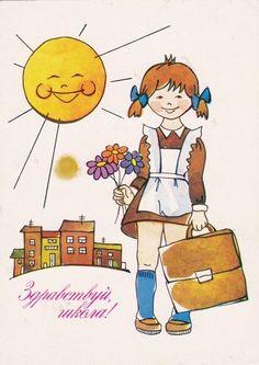 открытка О.Тренделевой 1985г.